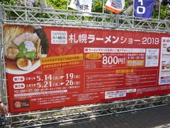 札幌ラーメンショー2019_看板