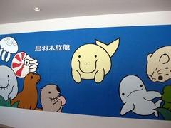 鳥羽水族館_看板_201207