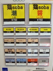 KAMOSHI_券売機_201701