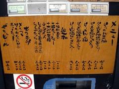 G麺7_メニュー_201207