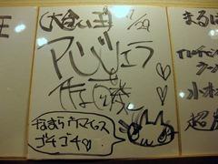 麺処まるは健松丸_アンジェラ佐藤さん色紙_201207