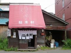 福来軒_201709