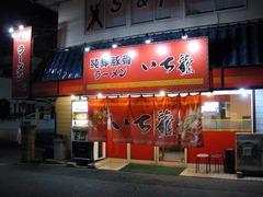 いち龍_201112