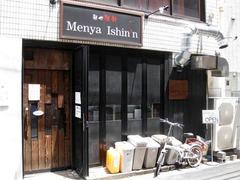 麺や維新_201207