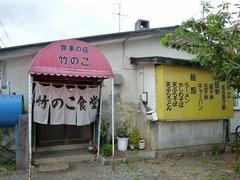 竹のこ食堂_201607