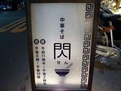 閃_看板_2014