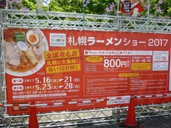 札幌ラーメンショー2017_看板