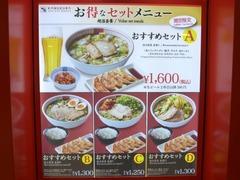 神座(関西国際空港店)_メニュー2_201812