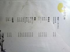 竹のこ食堂_メニュー_201607