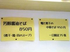 麺屋169_メニュー(芳醇醤油そば+鴨と煮干の中華そば)_201701