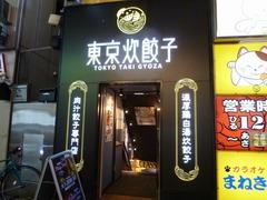 東京炊餃子(すすきの店)_201708