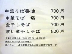 麺屋169_メニュー1_201511