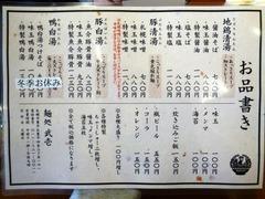 武壱_メニュー_201701
