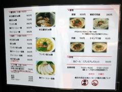 麺や維新_メニュー_201207
