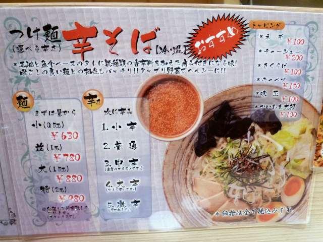 kitのラーメン食べ歩記:「麺屋 華らく」@中央区