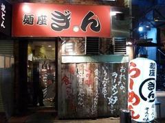 麺座ぎん_2014