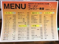 ファミリー食堂_メニュー1_201612
