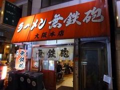 無鉄砲(大阪店)_2014