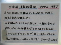 まるはRISE_メニュー(台湾風冷製蛤醤油)_202107