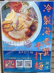 さかい_メニュー(冷製海老蟹平打ち麺)_202107