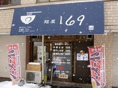 麺屋169_201701