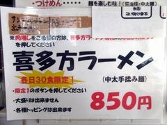 心繋_メニュー(喜多方ラーメン)_202107