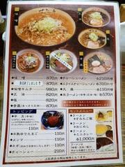すみれ(札幌本店)_メニュー1_201608