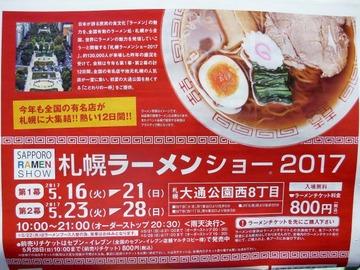 札幌ラーメンショー2017_パンフレット