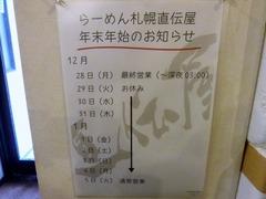 札幌直伝屋_年末年始_201512