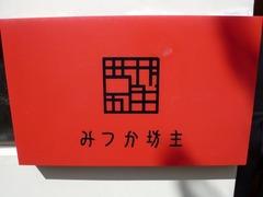みつか坊主(大阪空港本店)_看板_2014