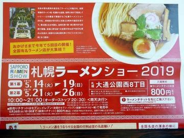 札幌ラーメンショー2019_パンフレット