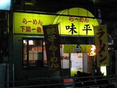 味平_201112