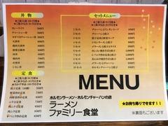 ファミリー食堂_メニュー2_201612