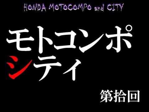 10_モトコンポ・シティ