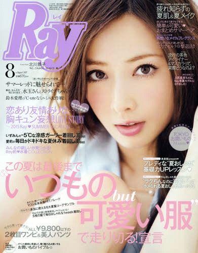 Ray (レイ) 2015年8月号 【表紙】 北川景子