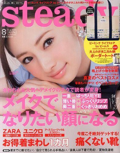 (ステディ) 2015年8月号 【表紙】 北川景子