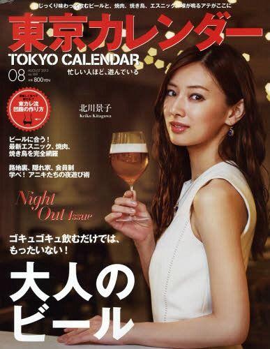 東京カレンダー 2015年8月号 【表紙】 北川景子