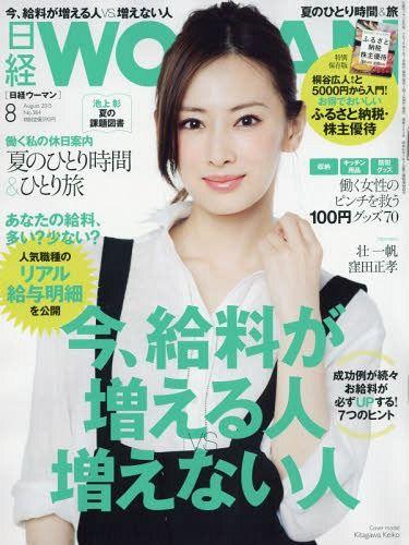 日経ウーマン 2015年8月号 【表紙】 北川景子