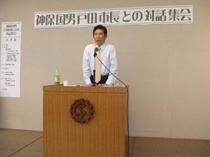 神保国男戸田市長との対話集会(300)