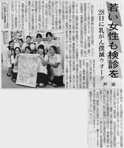 toda_pink_20121019_saitama
