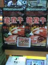 能登牛チップス(石川県名産?)