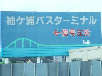 袖ヶ浦バスターミナル