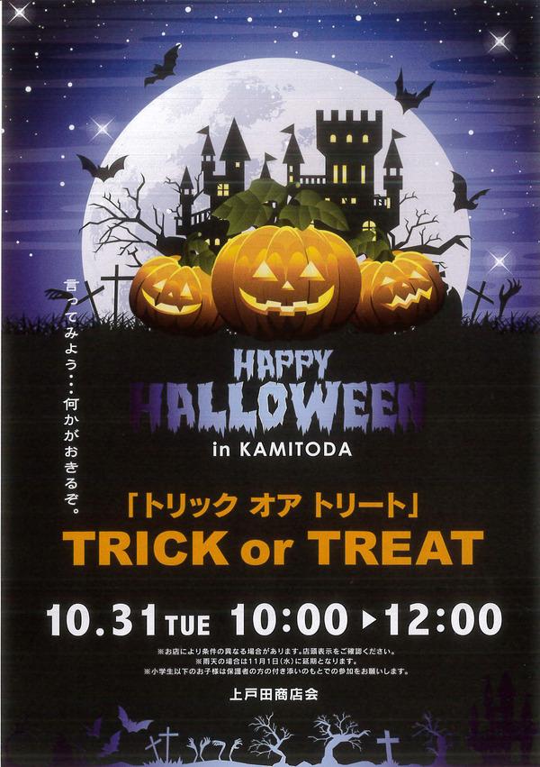 kamitoda_halloween01