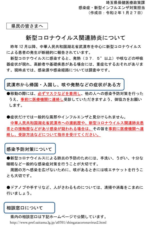 埼玉県新型コロナウィルス