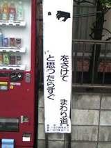 戸田市内にある防犯看板
