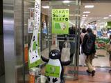 戸田公園駅ビーンズでスイカ使えます