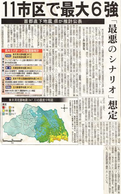 sindo_20130802_saitama