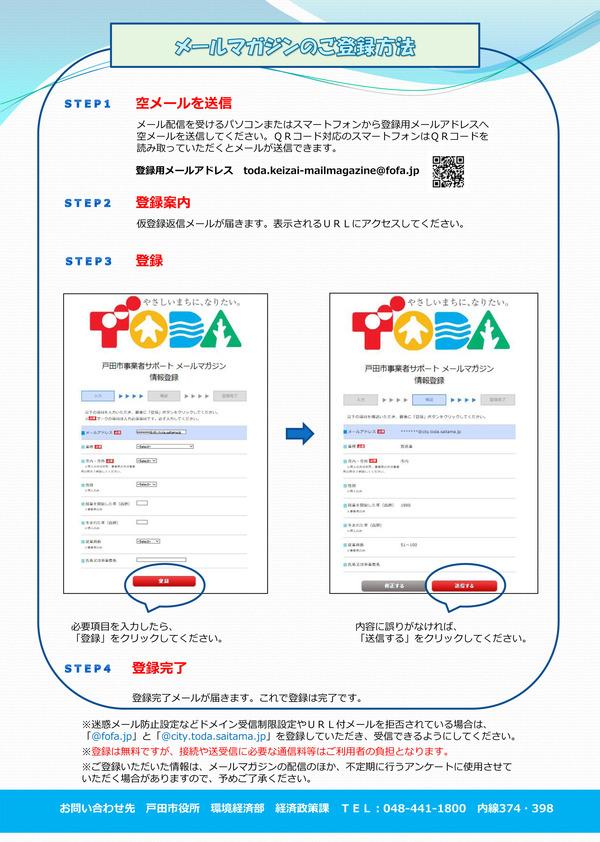 事業者メール配信-2