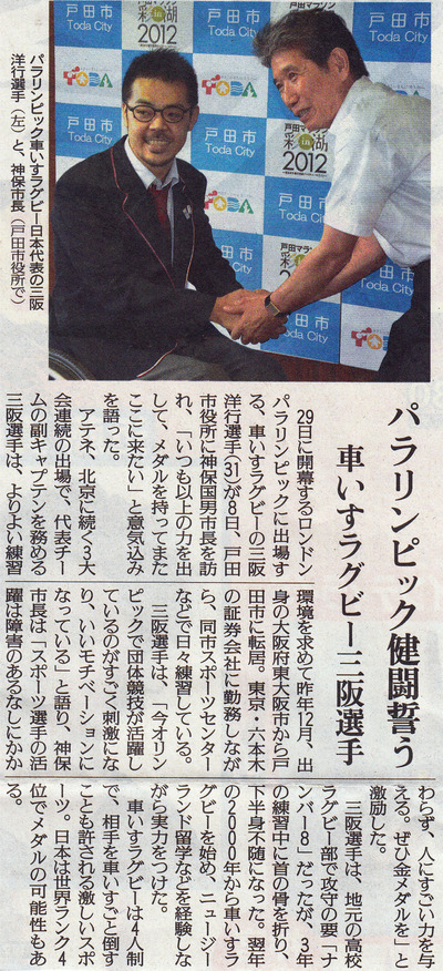 pararinpic_yomiuri_20120809