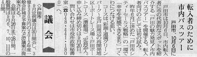 bus_20120827_saitama
